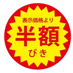 hangakuseal
