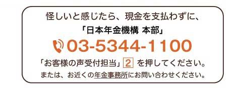 okyakunokoe