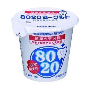 l8020yoguru