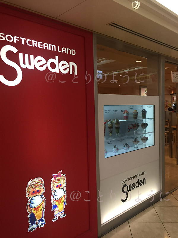 sweeden3997