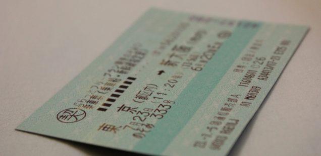【最安値で買いたい!】東京・大阪間の新幹線のチケット節約術
